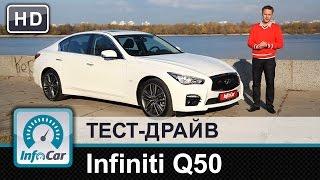 Infiniti Q50 тест драйв от InfoCar.ua Инфинити Кю 50