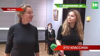 В Казани открылся обновленный музей Изобразительных искусств