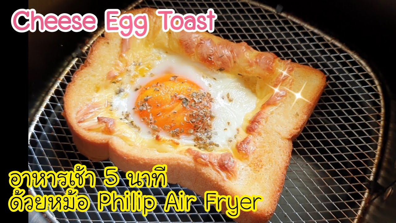 เมนูอาหารเช้า 5 นาทีด้วยหม้อทอดไร้น้ำมัน (Philip Air Fryer) Cheese Egg Toast ขนมปังไข่ดาวชีส