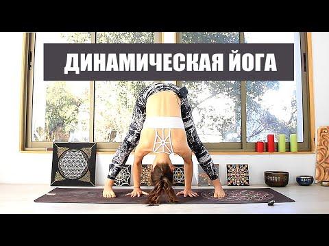 Динамическая йога на все тело 36 мин   Chilelavida