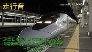 【走行音】JR西日本 700系E7編成(725-7607)山陽新幹線[こだま767号]広島行き 三原→広島