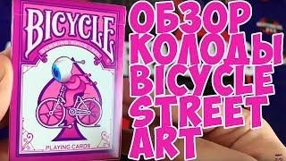 НАКОНЕЦ-ТО ОБЗОР  Bicycle Street Art! ССЫЛКИ В ОПИСАНИИ!