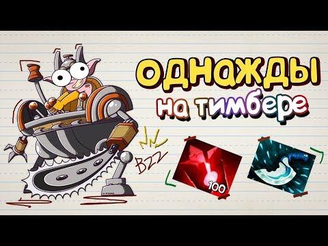 видео: Однажды на Тимбере.. [Дота 2]