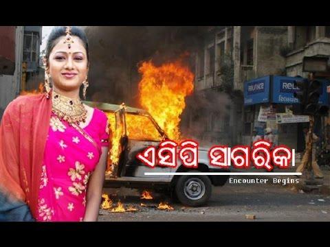 New Odia Film 2016 - ACP SAGARIKA - Odia Full Movie