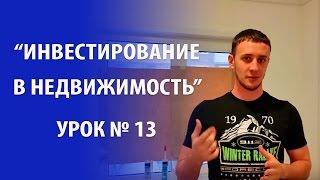 Инвестирование в недвижимость. Обучающее видео №13.(, 2016-05-24T13:36:04.000Z)