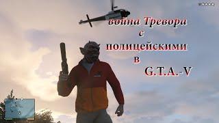 gta-5 , нападение Тревора на полицейских в gta-5 Gameplay