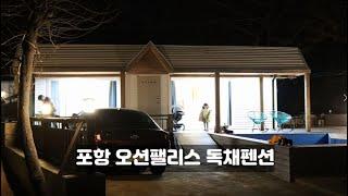 [방방곡곡숙박]#3 - 포항 오션팰리스 펜션