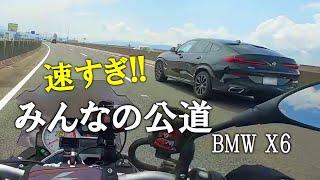 【ヤバい路上】危険なBMW X6と右折車に『交通安全』の願いを込めてみた