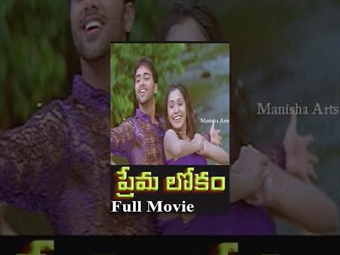 Prema Lokam Telugu Full Movie - Navdeep, Aparna, Vadivelu, Ranjitha