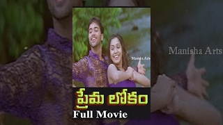 Prema Lokam Telugu Full Movie - Navdeep, Aparna, Vadivelu, Ranjitha