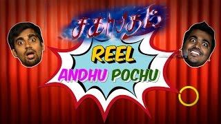 Reel Anthu Pochu   Episode 3   Sagaptham movie review   Madras Central