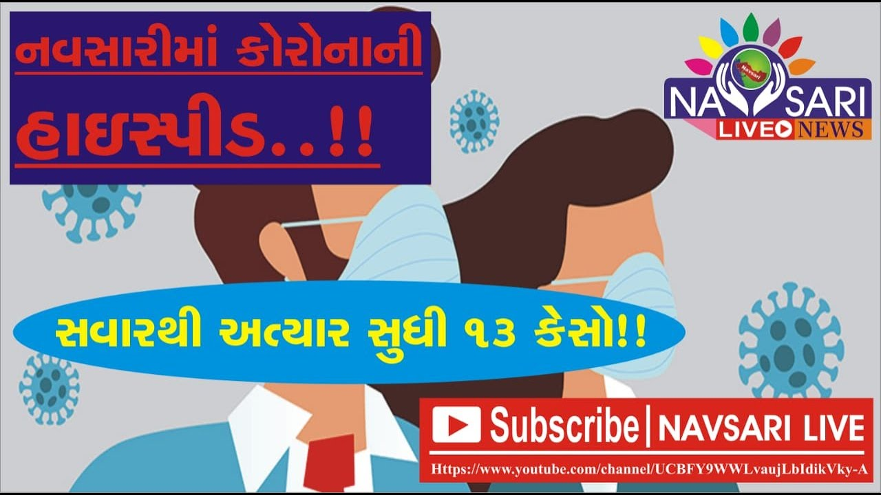 Navsari Live:- Today two more positive case of corona total-13