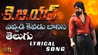 Evvadikevvadu Banisa Song with ''Telugu'' Lyrical song | KGF Telugu Movie | Yash | Prashanth Neel