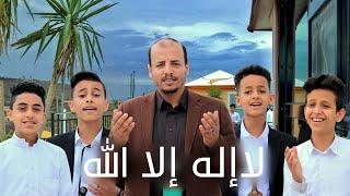 كليب لا اله الا الله // سليم الوادعي - فرقة لون لايف