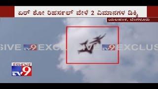 Video: Two Surya Kiran Jets Crash During Practice At Aero India Show in Bengaluru