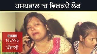 ਅੰਮ੍ਰਿਤਸਰ ਹਾਦਸਾ: ਹਸਪਤਾਲ 'ਚ ਵਿਲਕਦੇ ਲੋਕ   BBC NEWS PUNJABI