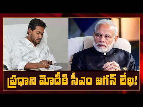 Breaking : CM YS Jagan Wrote Letter to PM Modi Over Polavaram Project || Sumantv News