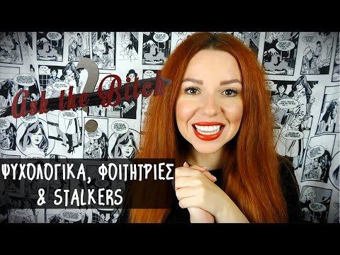 Ask the Bitch #21 - Ψυχολογικά, Φοιτήτριες & Stalkers