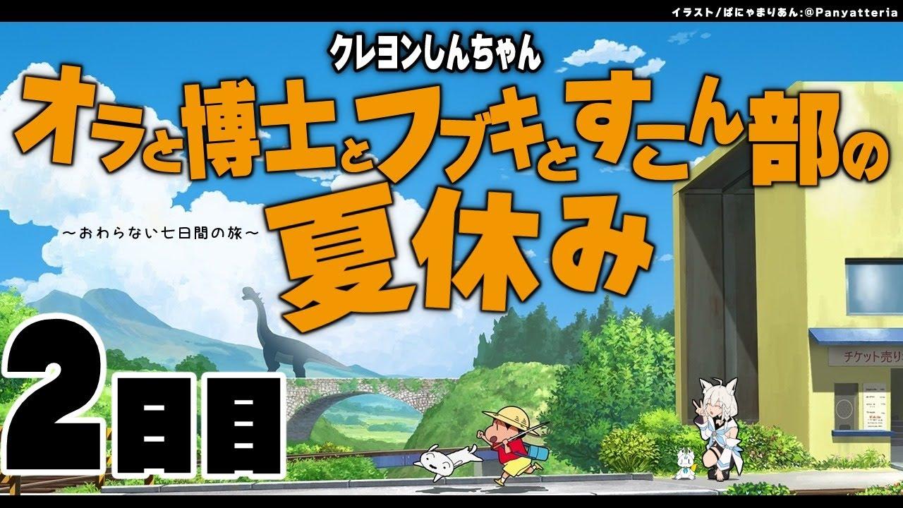 [Day 2]Summer vacation of Ora, Dr., Fubuki, and Konbu[Holo Live / Shirakami Fubuki]