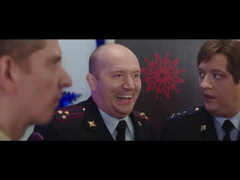 Новогодний беспредел - «Полицейский с Рублёвки-2» с 22 декабря в кинотеатрах Европы!