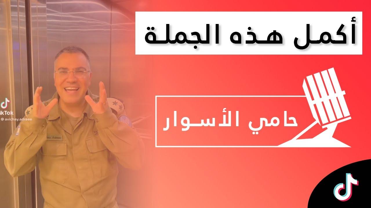 """اكملوا الجملة التالية """"ما هي أكثر أعمال حماس إجراماً؟ """" #افيخاي_أدرعي #إكسبلور"""