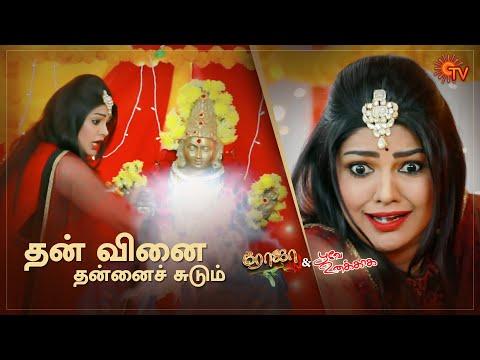 தன் வினை தன்னை சுடும்🤣  | Roja & Poove Unakkaga Mahasangamam | Best Scenes | 16 Oct | Sun TV