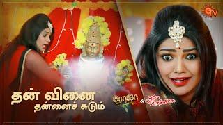 Roja & Poove Unakkaga Mahasangamam | Best Scenes | 16 Oct | Sun Tv