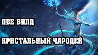 Dark souls 3 ПВЕ билд Чародея|Мага