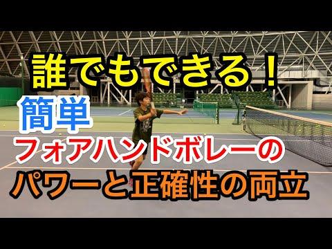 【みんラボ】駒田研究員のボレーテクニック練習Part3 パワーと正確性を両立したテクニック習得のコツと手順