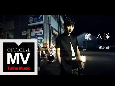 薛之謙 Joker Xue【醜八怪】官方完整版 MV (曲: 李榮浩)