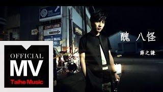 Video 薛之謙 Joker Xue【醜八怪】官方完整版 MV (曲: 李榮浩) download MP3, 3GP, MP4, WEBM, AVI, FLV Maret 2018