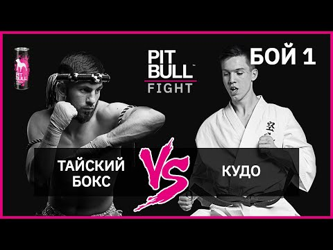 Кудо VS Тайский бокс | Pit Bull Fight 2019