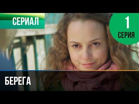 ▶️ Берега 1 серия - Мелодрама   Фильмы и сериалы - Русские мелодрамы - Ruslar.Biz