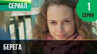 ▶️ Берега 1 серия - Мелодрама | Фильмы и сериалы - Русские мелодрамы