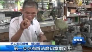 新唐人亞太台2012年6月20日訊】科技進步下,十分鐘就能用機器刻出一個印...