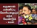 கருணாஸ் மன்னிப்பு கோரியதையும் ஏற்க வேண்டும் - கமல்   Kamal Haasan Press Meet On Karunas, Election
