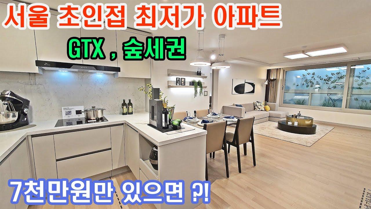 서울 관악구 금천구 광명 인접의 3억원대 아파트 경기도 안양 대단지 아파트