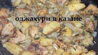 оджахури в казане  грузинская кухня