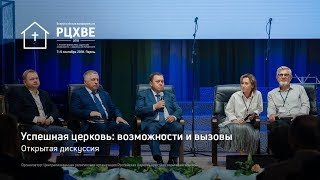 Открытая дискуссия. Тема «Успешная церковь: возможности и вызовы» (8 сентября 2018 г.)