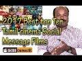 Tamil Cinema  2017 Best Social Message  Top Ten Movies  | Jackiesekar Recommended | Jackiecinemas