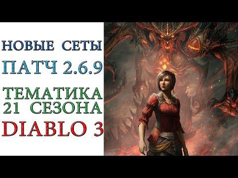 Diablo 3: Новые два сета патча 2.6.9 и МОЯ ОШИБКА в тематике 21 сезона