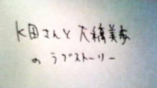K田さんと大橋未歩のラブストーリー.m4v