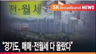 [기남]경기도 주택, 매매∙전월세 매달 상승/SK브로드…