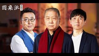 圆桌派第四季 EP08 熟人:中国式人际关系