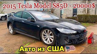 2015 TESLA MODEL S 85D - 20000$. АВТО ИЗ США.