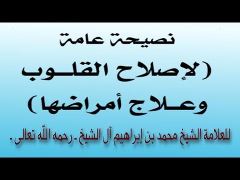 نصيحة عامة للشيخ محمد بن إبراهيم آل الشيخ Youtube