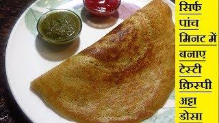 आटे का चीला for Breakfast | Whole Wheat Dosa | Aate ka Cheela | Atta Chilla Recipe |