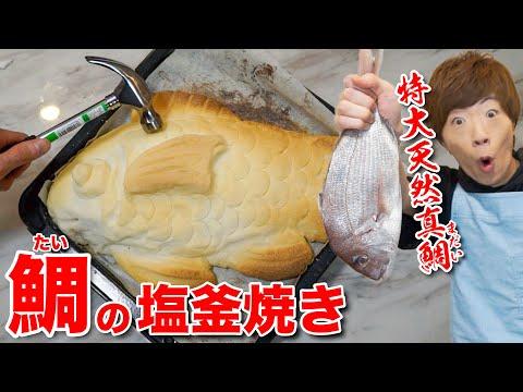 【第一回セイちゃん食堂開店】特大天然真鯛(まだい)の塩釜焼き作りましょう!!【料理】