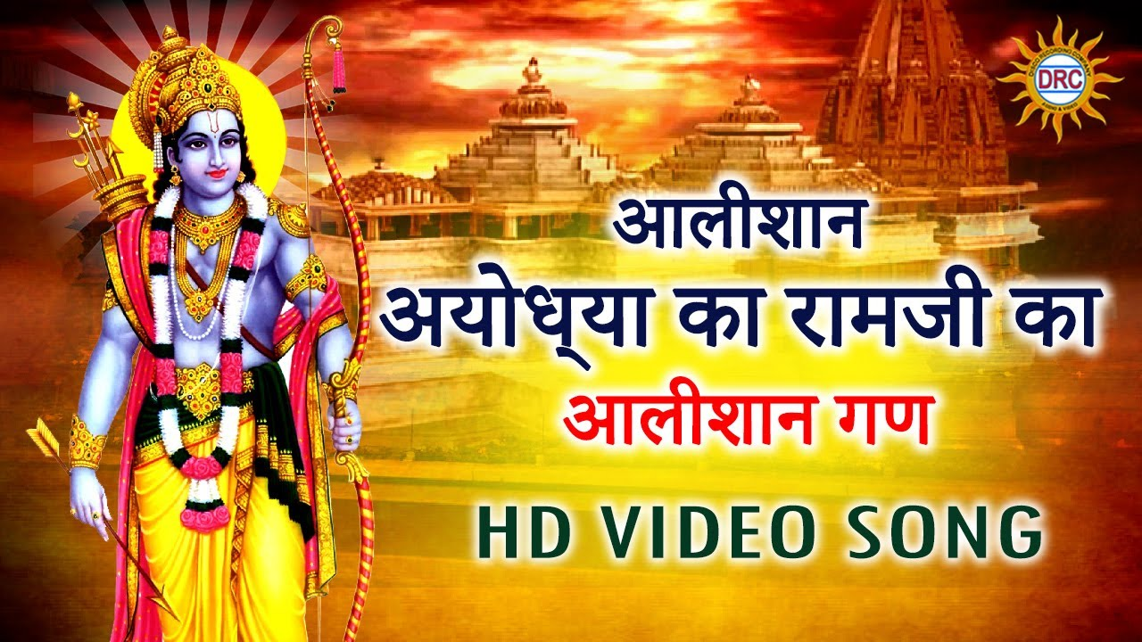 Ayodhya Me Banega Ramji Ka Mandir Video Song 2020 | Lord Rama Special | Disco Recording Company