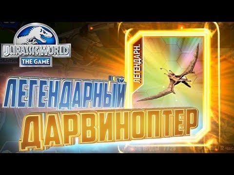 Легендарный Дарвиноптер - Jurassic World The Game 28
